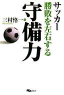 サッカー勝敗を左右する守備力