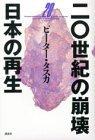 20世紀の崩壊 日本の再生