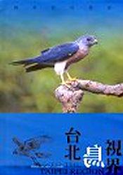 台北鳥視界