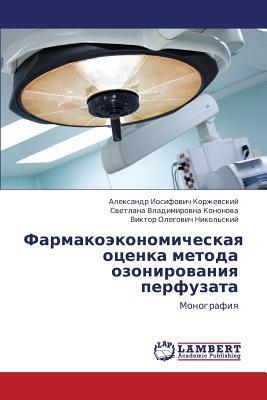 Farmakoekonomicheskaya otsenka metoda ozonirovaniya perfuzata