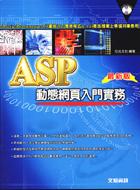 ASP 動態網頁入門實務