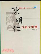 陳明仁台語文學選
