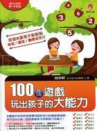 100個遊戲玩出孩子的大能力