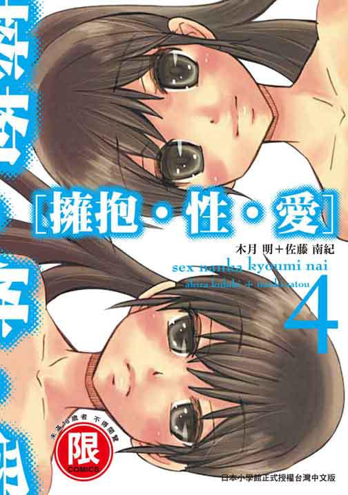 擁抱.性.愛 4(完)