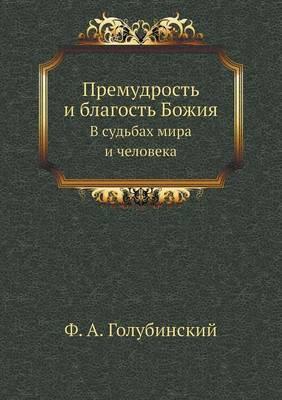 Premudrost' i blagost' Bozhiya v sud'bah mira i cheloveka
