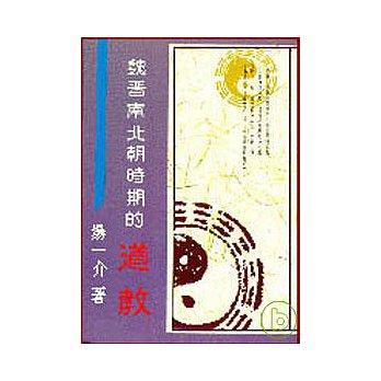 魏晉南北朝時期的道教