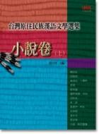 台灣原住民族漢語文學選集