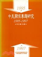 中美關係專題研究