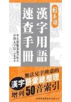 日本語漢字用語速查手冊