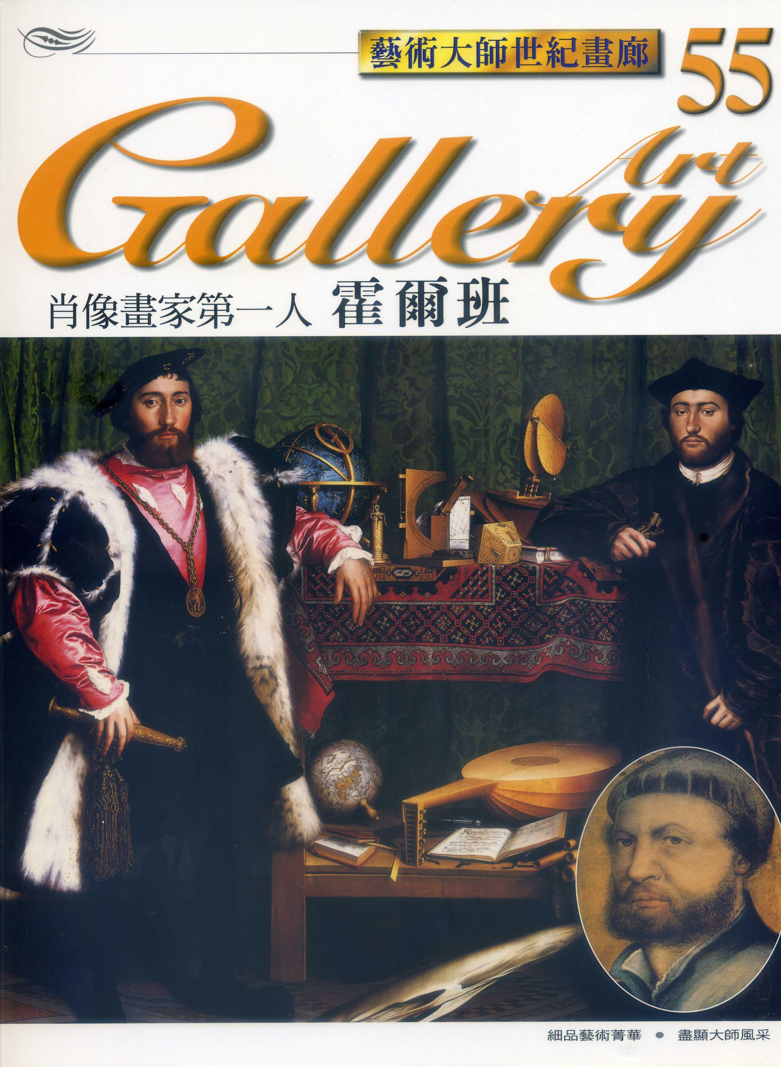 肖像畫家第一人-霍爾班