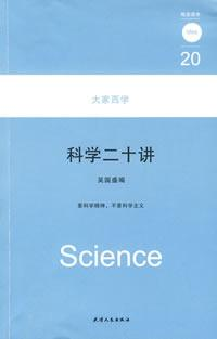 科学二十讲