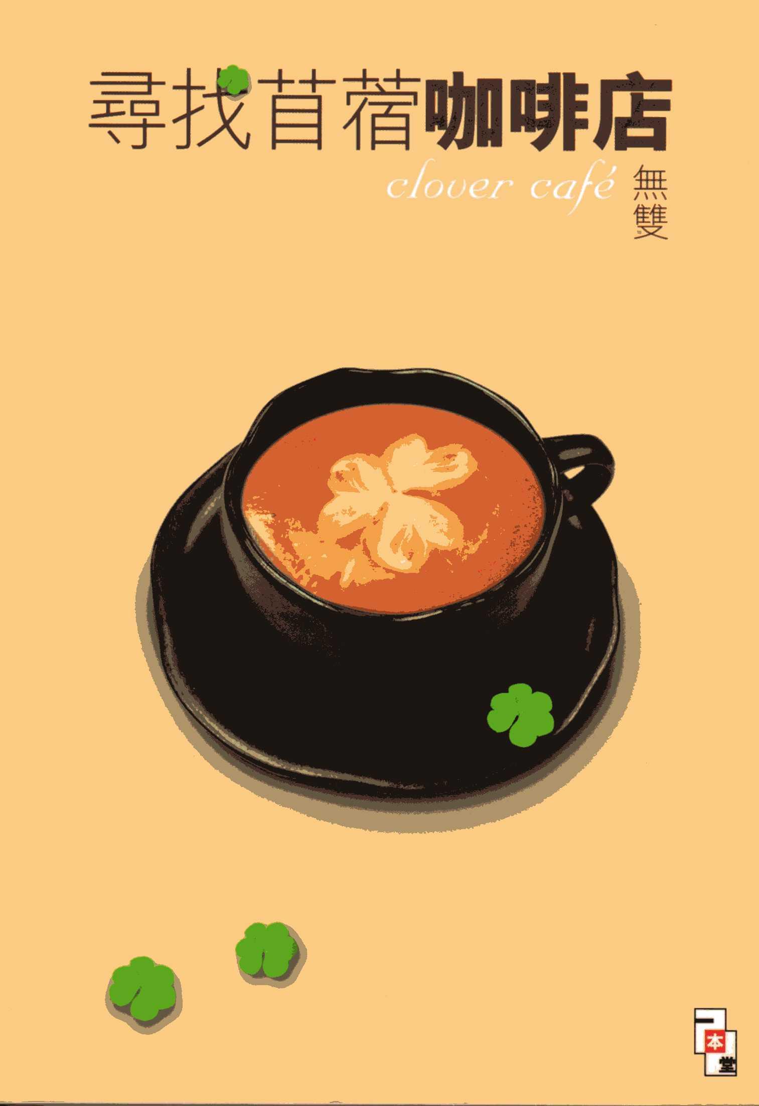 尋找苜蓿咖啡店
