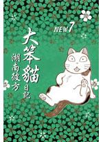 大笨貓日記 7