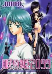 睡美人2099 (全)