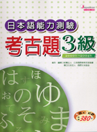 日本語能力測驗考古題3級 2000年-2004年