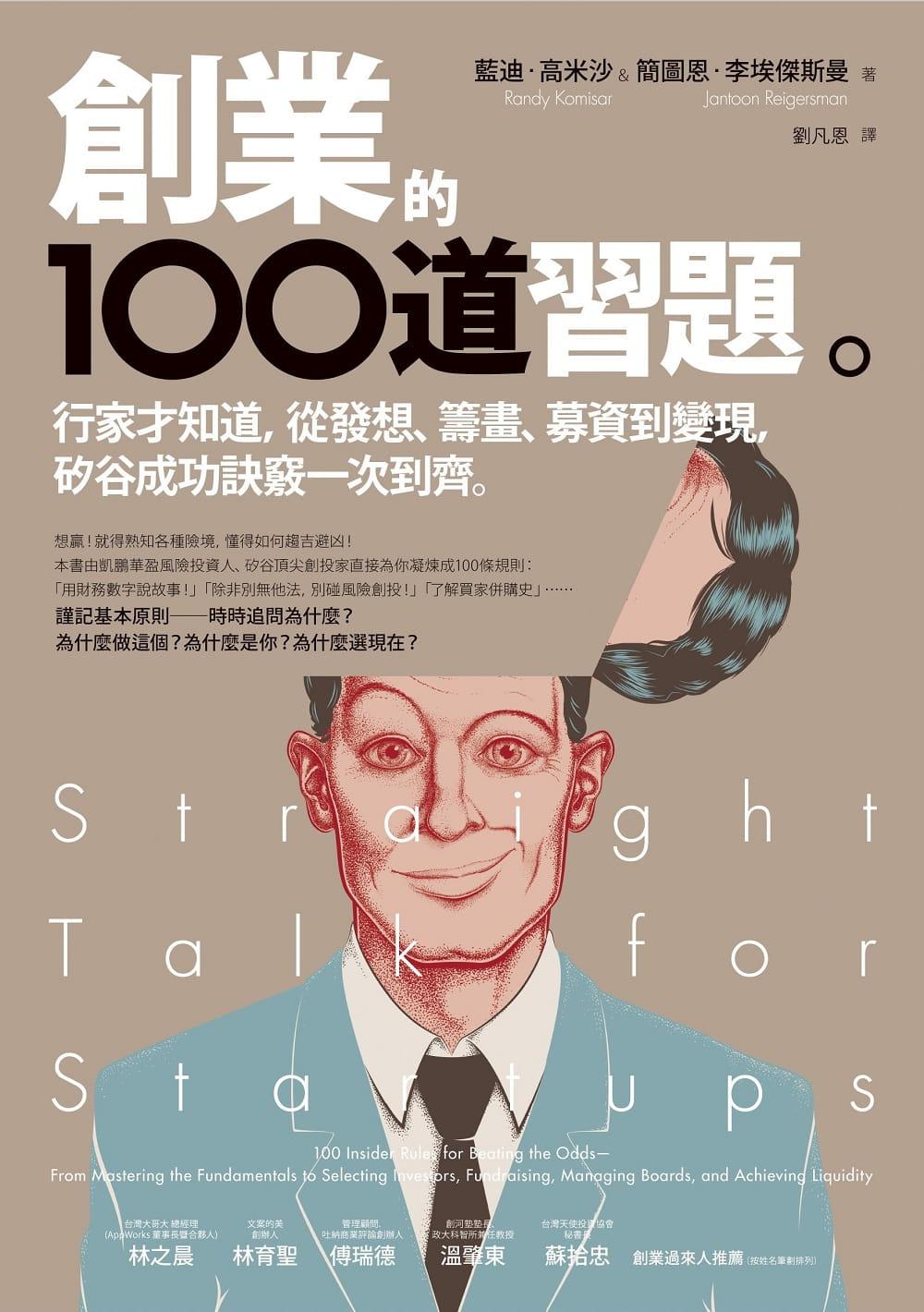 創業的100道習題