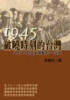 破曉時刻的台灣:八月十五日後激動的一百天