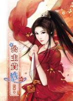 公主貴性 (上)