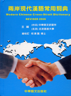 兩岸現代漢語常用詞典