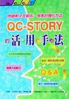 QC-STORY的活用手法