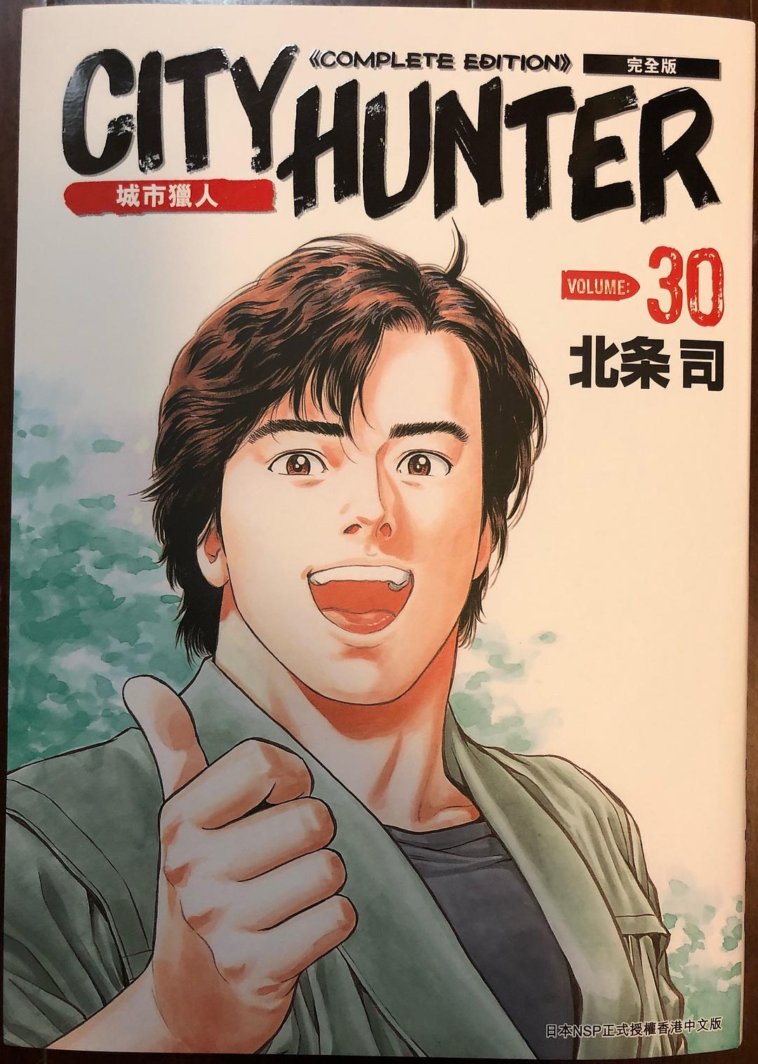 City Hunter 完全版 30