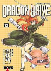 DRAGON DRIVE12