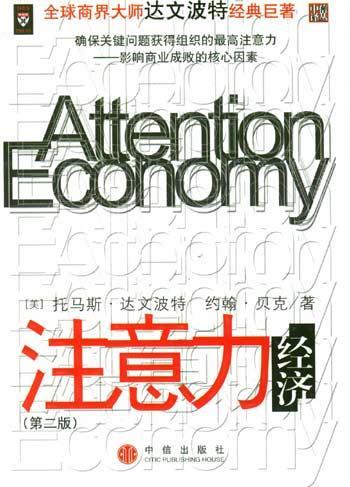 注意力经济