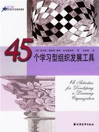 45个学习型组织发展工具