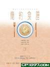 簡約食譜101(3)