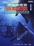 海底秘密客