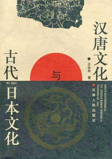 汉唐文化与古代日本文化
