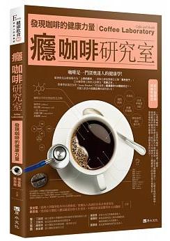 癮咖啡研究室