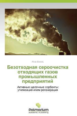 Bezotkhodnaya seroochistka otkhodyashchikh gazov promyshlennykh predpriyatiy