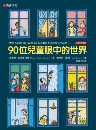 90位兒童眼中的世界