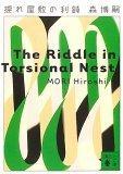 捩れ屋敷の利鈍―The Riddle in Torsional Nest