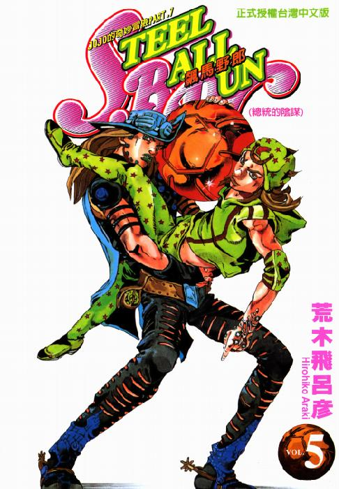 飆馬野郎 STEEL BALL RUN 5