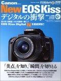 Canon New EOS Kissデジタルの衝撃―超小型・超軽量、800万画素一眼レフEOS Kiss Digital Nを徹底解剖!!