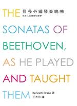 貝多芬鋼琴奏鳴曲