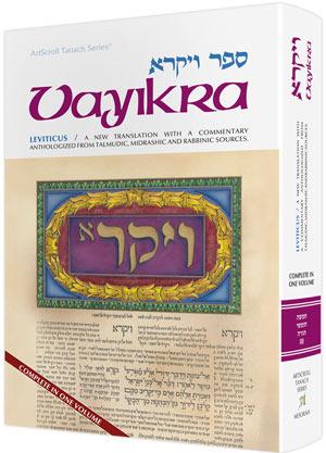 ספר ויקרא. Vayikra. Leviticus