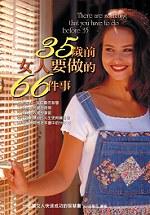 35歲前女人要做的66件事