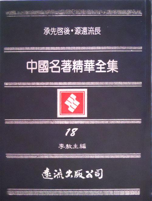 中國名著精華全集第十八冊