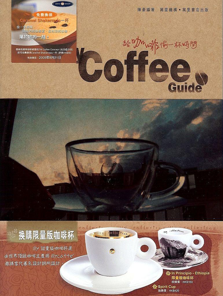 給咖啡偷一杯時間