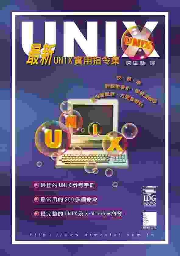 最新UNIX實用指令集
