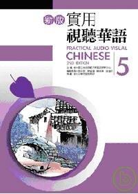 新版實用視聽華語5