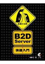 臥龍小三的B2D Server快速入門(附光碟)