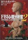 FBI心理分析官〈2〉―世界の異常殺人に迫る戦慄のプロファイル