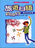 旅游日語自由行