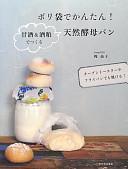 ポリ袋でかんたん! 甘酒&酒粕でつくる天然酵母パン