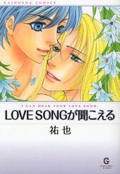 LOVE SONGが聞こえる