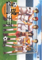 足球王子 5(完)
